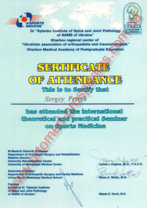 The international theoretical and practical Seminar on Sports Medicine